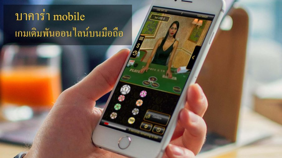 maxbet-mobile-phone