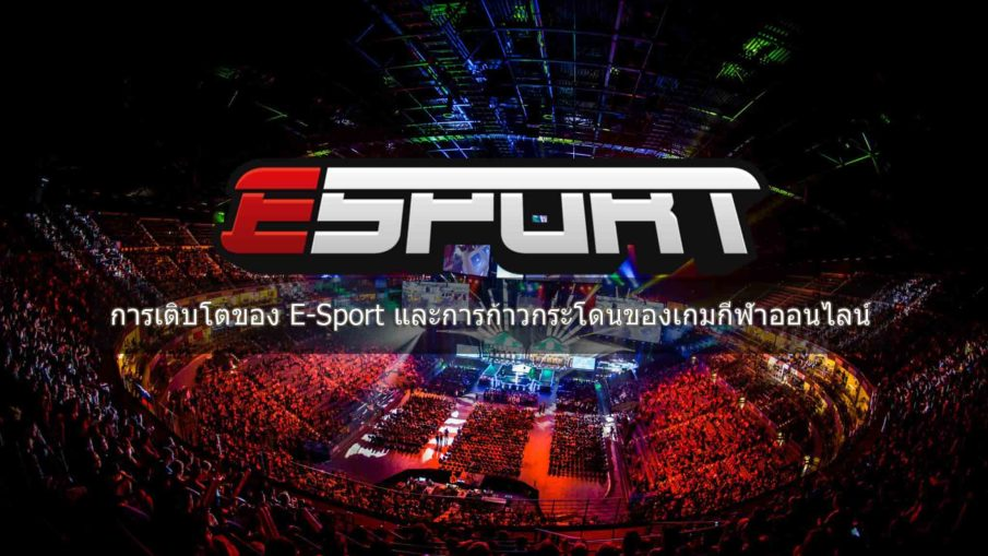 lorencameron-Growth of E-Sport
