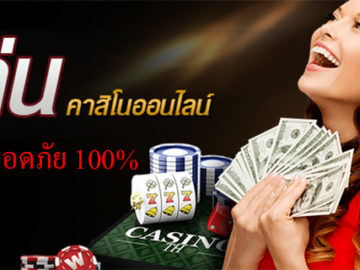 Baccarat Online is a fun challenge for Thai people to play.