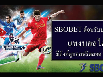 Sbobet World Cup football has a free 24-hr link.
